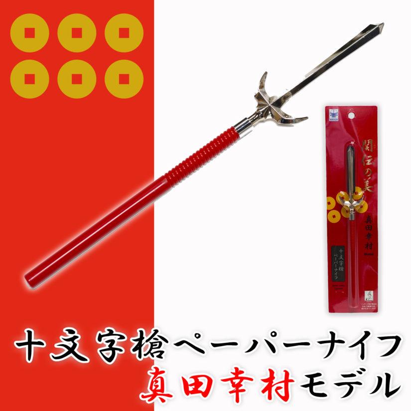 日本製 関伝の美 十文字槍ペーパーナイフ 真田幸村モデル