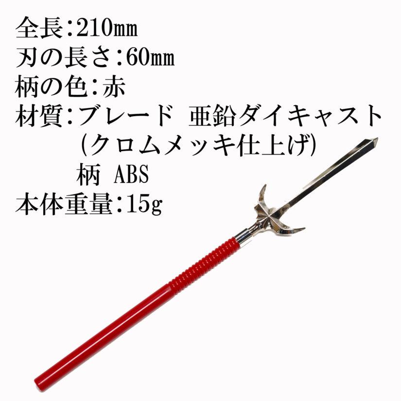日本製 関伝の美 十文字槍ペーパーナイフ 真田幸村モデル-3
