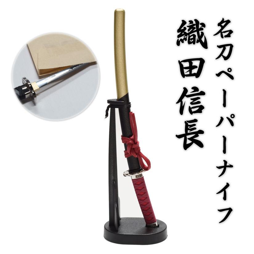 日本製 名刀ペーパーナイフ 織田信長 - 刀剣 関の刃物 関伝の美