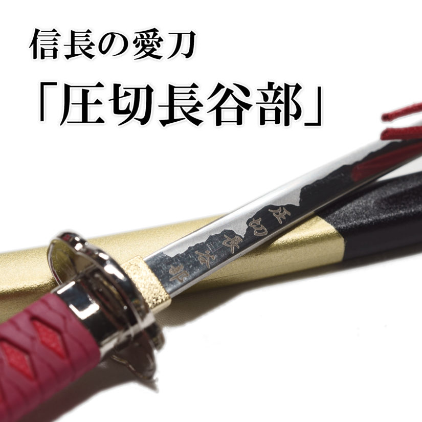 日本製 名刀ペーパーナイフ 織田信長 - 刀剣 関の刃物 関伝の美-2