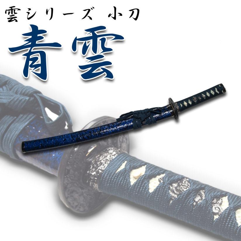 日本製 模造刀剣 匠刀房 青雲 小刀 NEU-045S -  コスプレ 観賞用 インテリア