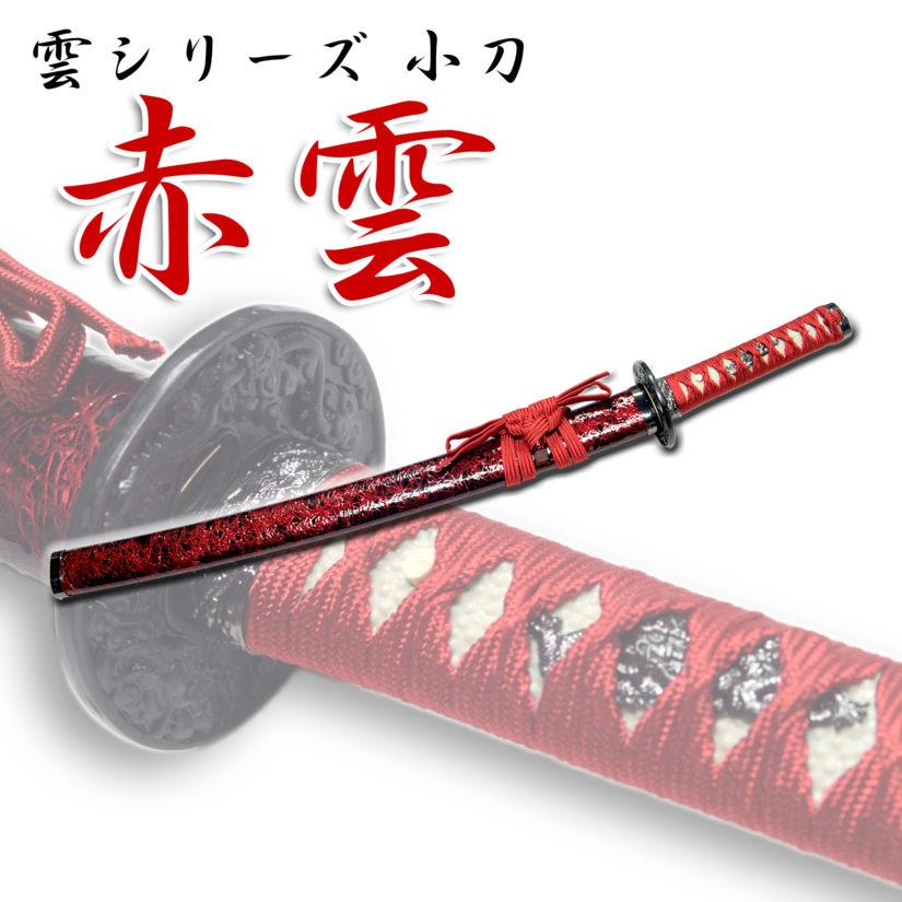 日本製 模造刀剣 匠刀房 小刀 赤雲 NEU-057S - コスプレ 観賞用 インテリア
