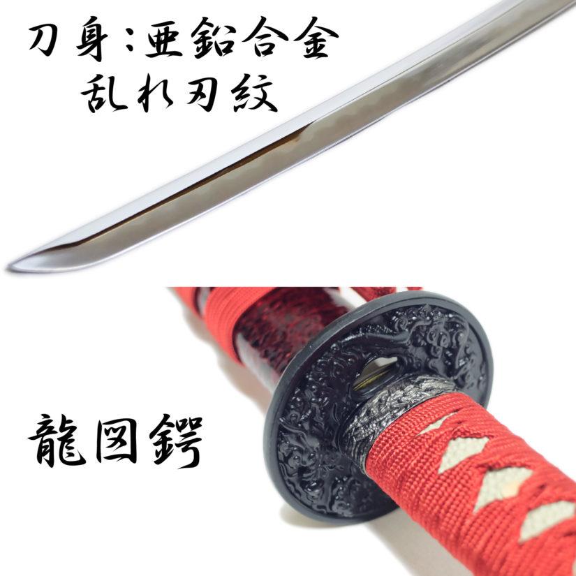 日本製 模造刀剣 匠刀房 小刀 赤雲 NEU-057S - コスプレ 観賞用 インテリア-1