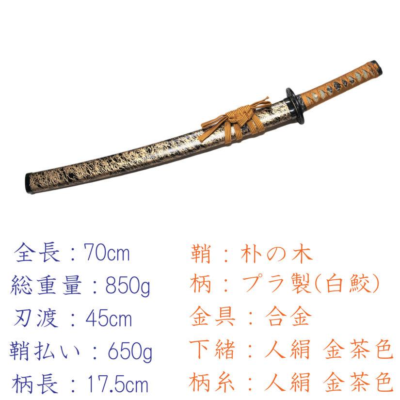 日本製 模造刀剣 匠刀房 金雲 小刀 NEU-060S -  コスプレ 観賞用 インテリア-4