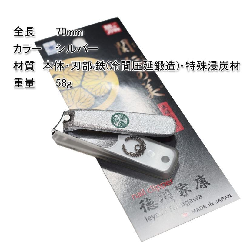 日本製 関伝の美 武将爪切り 徳川家康モデル -本格爪切り-1