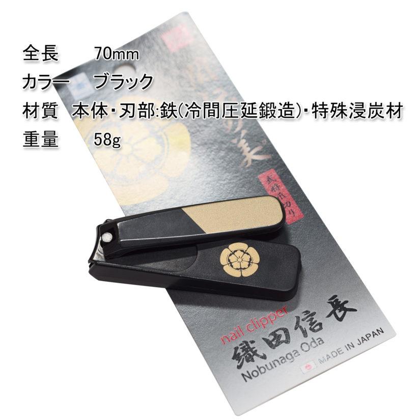 日本製 関伝の美 武将爪切り 織田信長モデル - 本格つめ切り-1