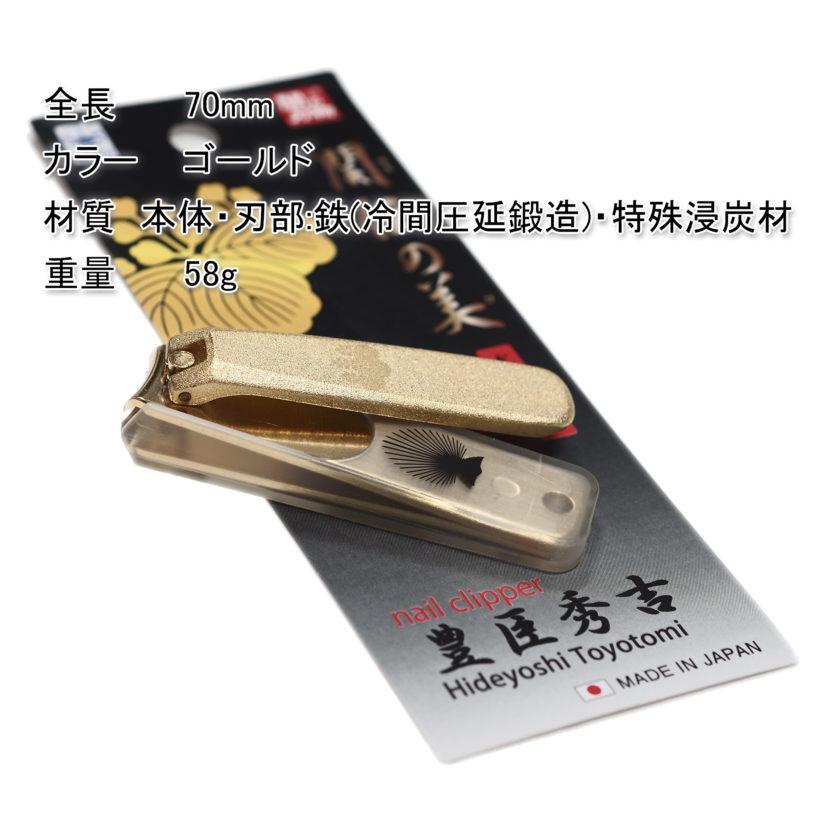 日本製 関伝の美 武将爪切り 豊臣秀吉モデル - つめきり おみやげ-2