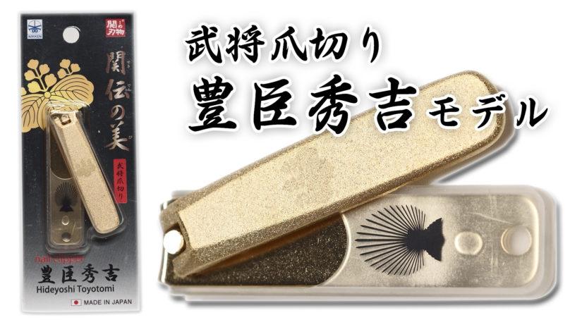 日本製 関伝の美 武将爪切り 豊臣秀吉モデル - つめきり おみやげ-5