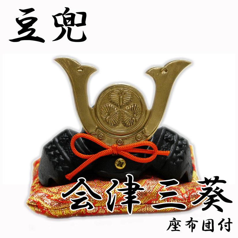 豆兜 会津三葵 伝統工芸 座布団付き- 端午の節句 出世兜 インテリア-1