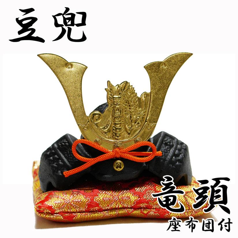 豆兜 竜頭 伝統工芸 座布団付き- 端午の節句 出世兜 インテリア