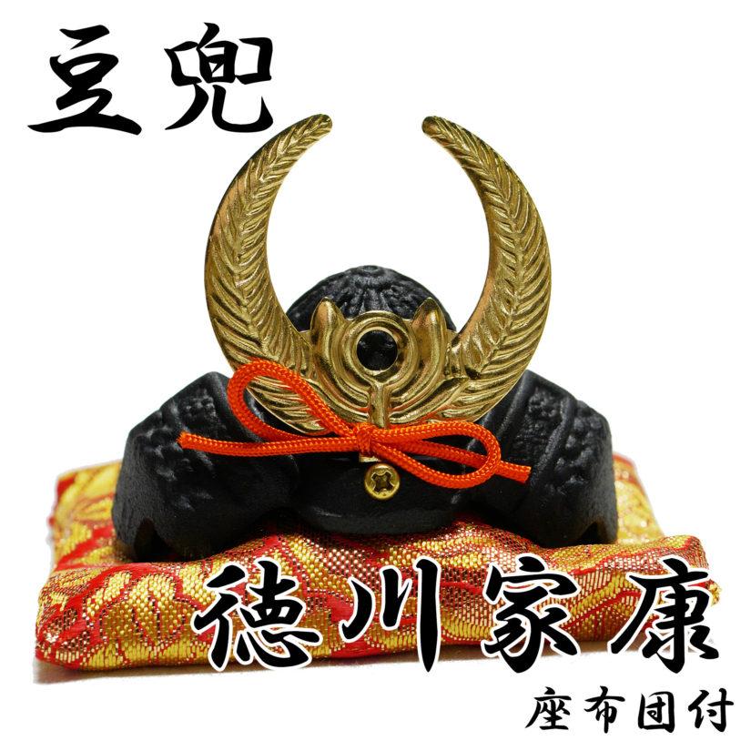 豆兜 徳川家康 伝統工芸 座布団付き- 端午の節句 出世兜 インテリア