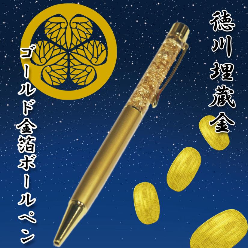 日光限定 徳川埋蔵金 ゴールド金箔ボールペン - おみやげ