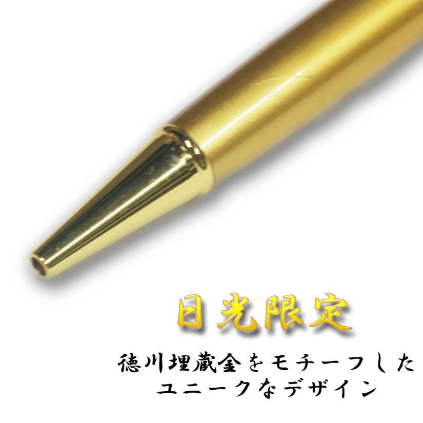 日光限定 徳川埋蔵金 ゴールド金箔ボールペン - おみやげ-1