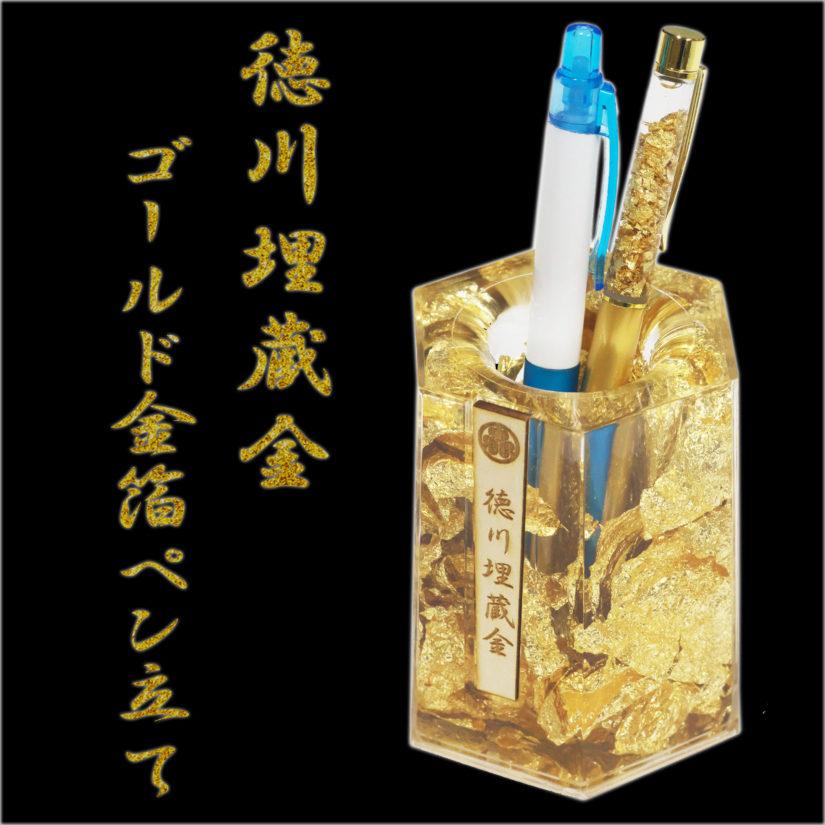 徳川埋蔵金 ゴールド金箔ペン立て - おみやげ