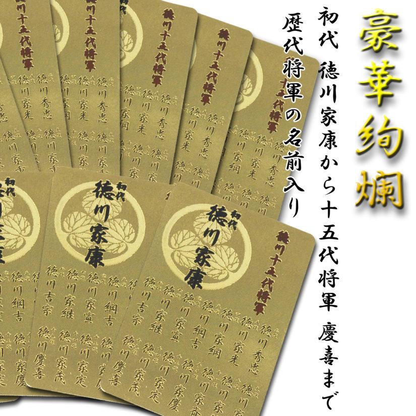 日光限定 セレブトランプ 徳川十五代将軍 - おみやげ-4