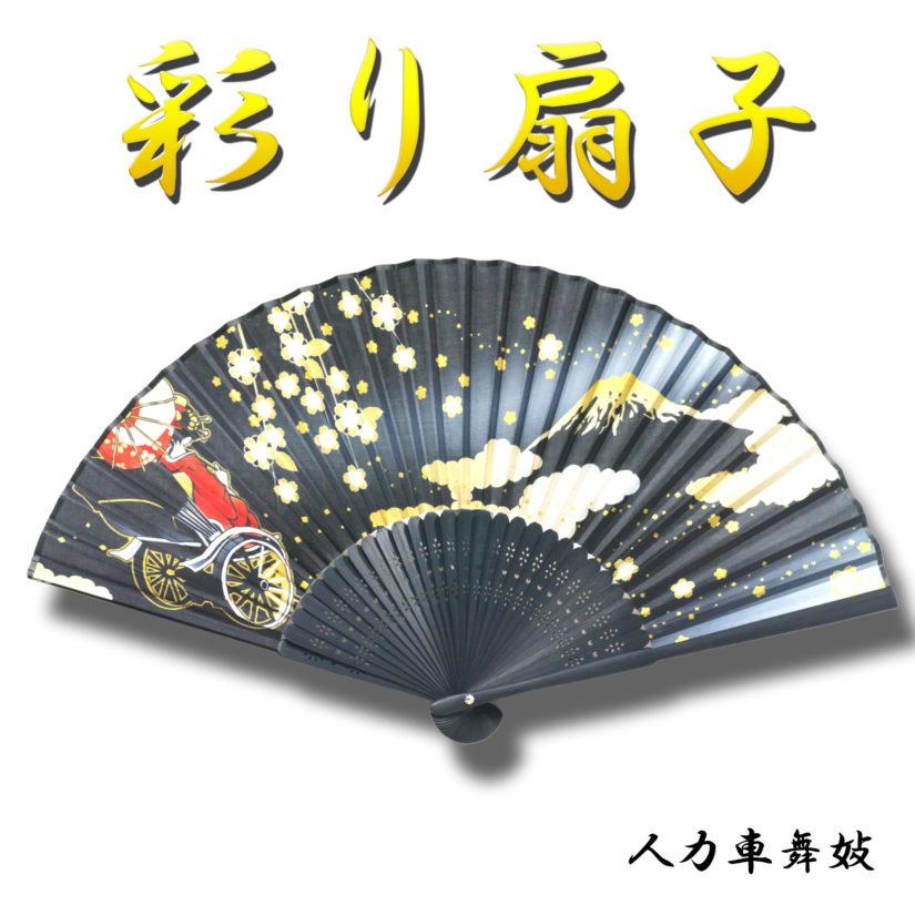 日本の美 彩り扇子 人力車舞妓 - おみやげ-1