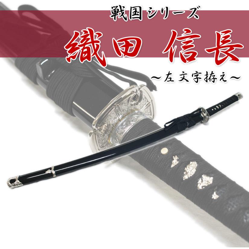 匠刀房 織田信長 左文字拵 NEU-012S - 戦国シリーズ 大刀 模造刀-1