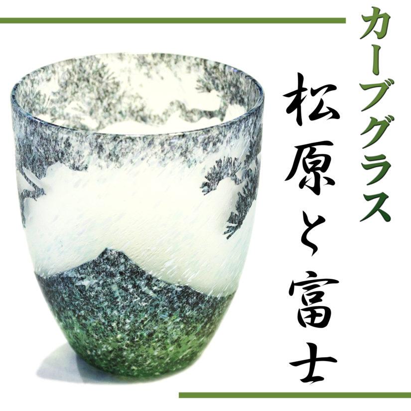 月夜野工房 カーブグラス 松原と富士-1