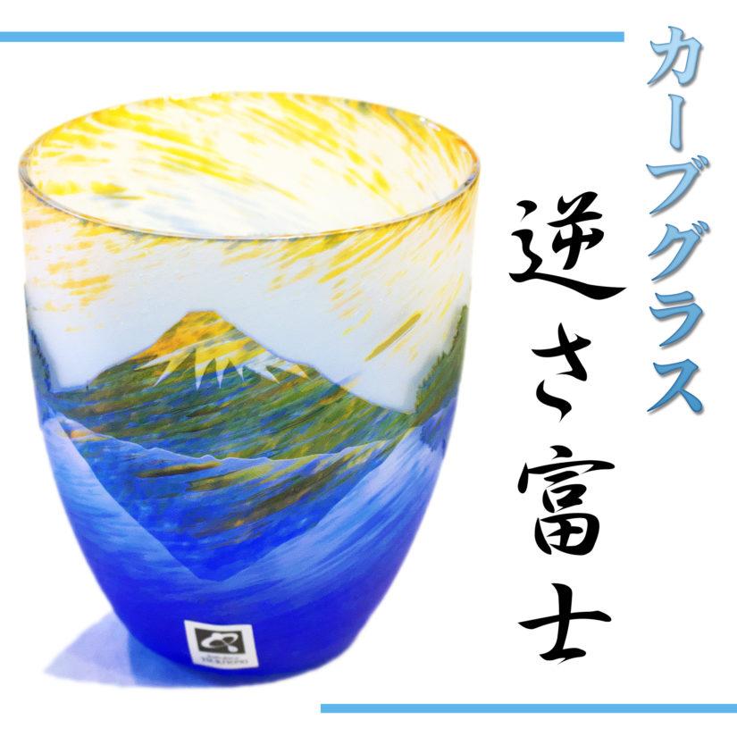 月夜野工房 カーブグラス 逆さ富士-1