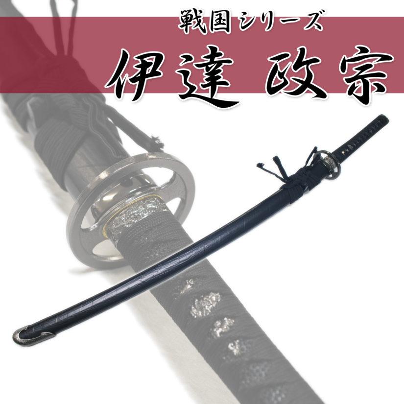 匠刀房 伊達政宗 拵 NEU-015 - 戦国シリーズ 大刀 模造刀