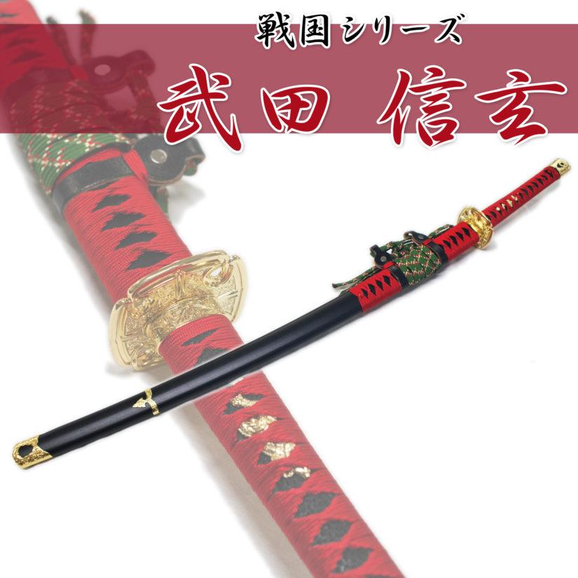 匠刀房 武田信玄 太刀拵 NEU-019 - 戦国シリーズ 模造刀