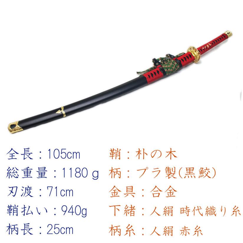 匠刀房 武田信玄 太刀拵 NEU-019 - 戦国シリーズ 模造刀-4