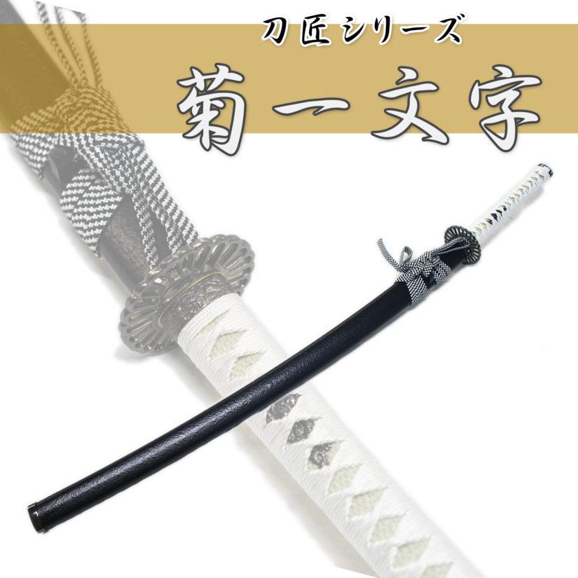 模造刀剣 菊一文字則宗 大刀  匠刀房 NEU-054 刀匠シリーズ-1
