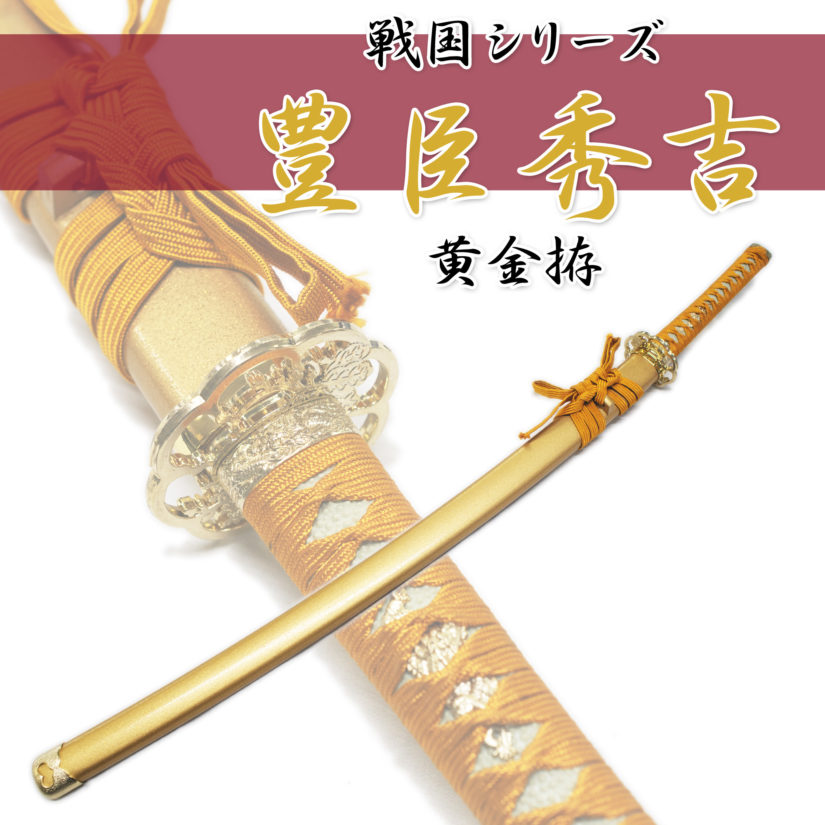 模造刀剣 豊臣秀吉 黄金拵 NEU-095 - 戦国シリーズ 模造刀-1