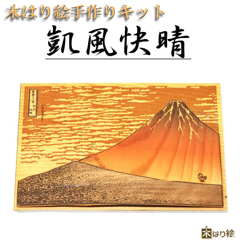 KINOWA【凱風快晴】木はり絵 オリジナル 手作り キット