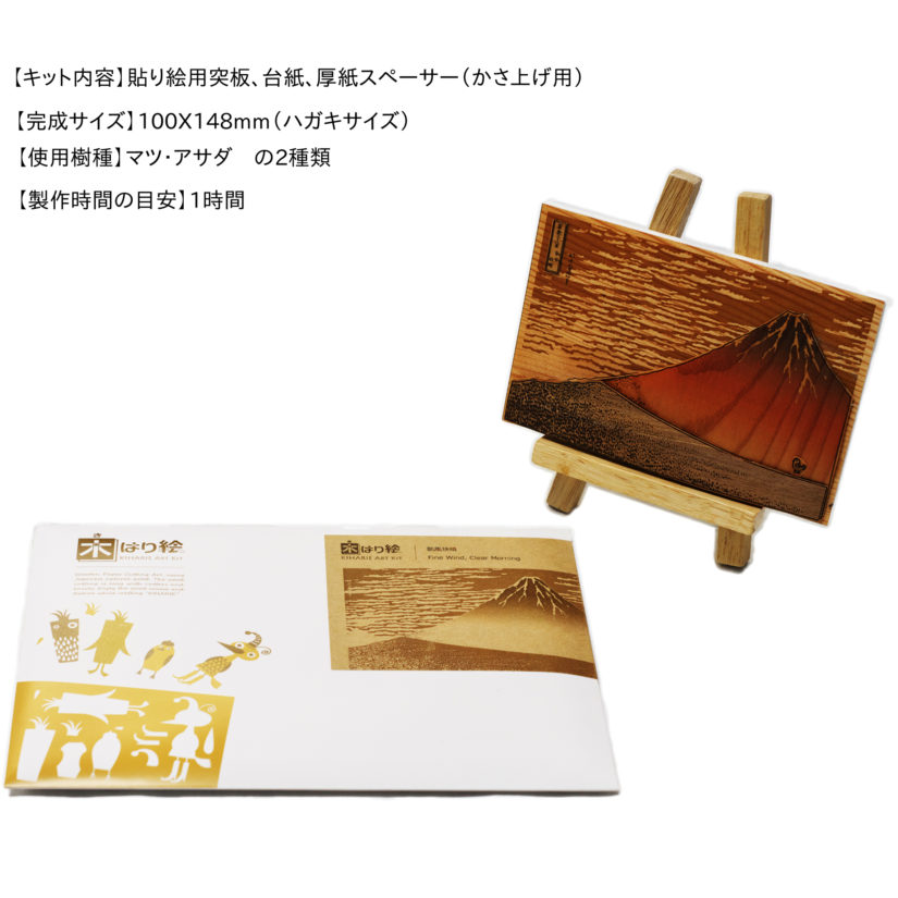 KINOWA【凱風快晴】木はり絵 オリジナル 手作り キット-1