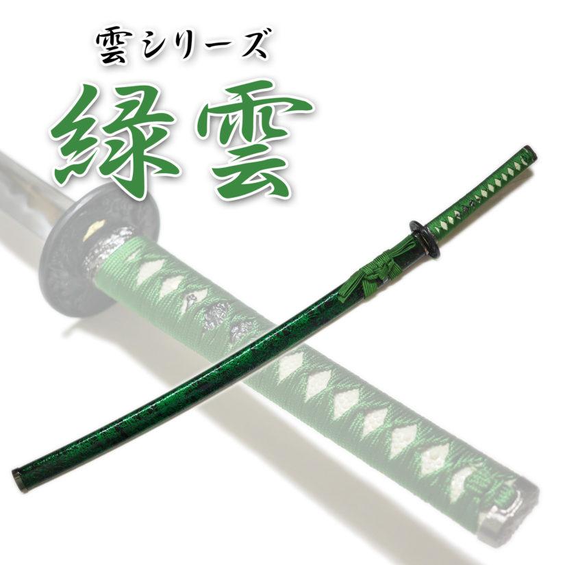 匠刀房 雲シリーズ 緑雲 NEU-059L - 大刀 模造刀