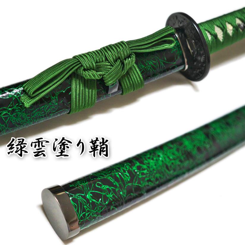 匠刀房 雲シリーズ 緑雲 NEU-059L - 大刀 模造刀-1