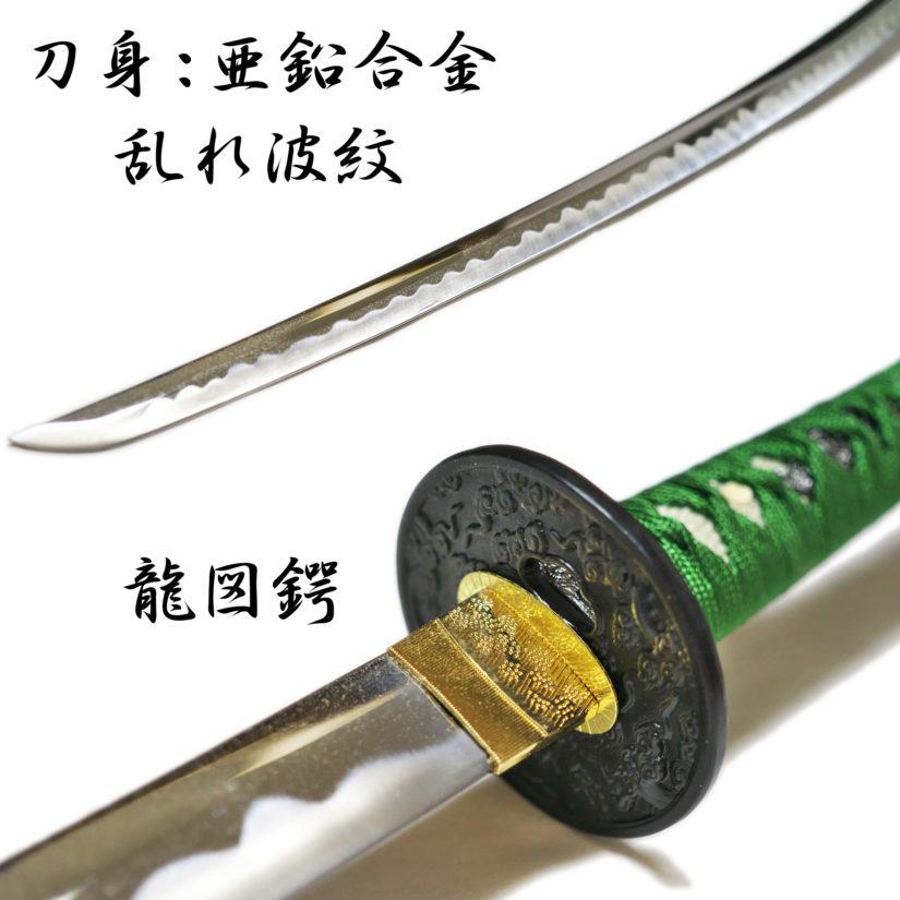 匠刀房 雲シリーズ 緑雲 NEU-059L - 大刀 模造刀-2