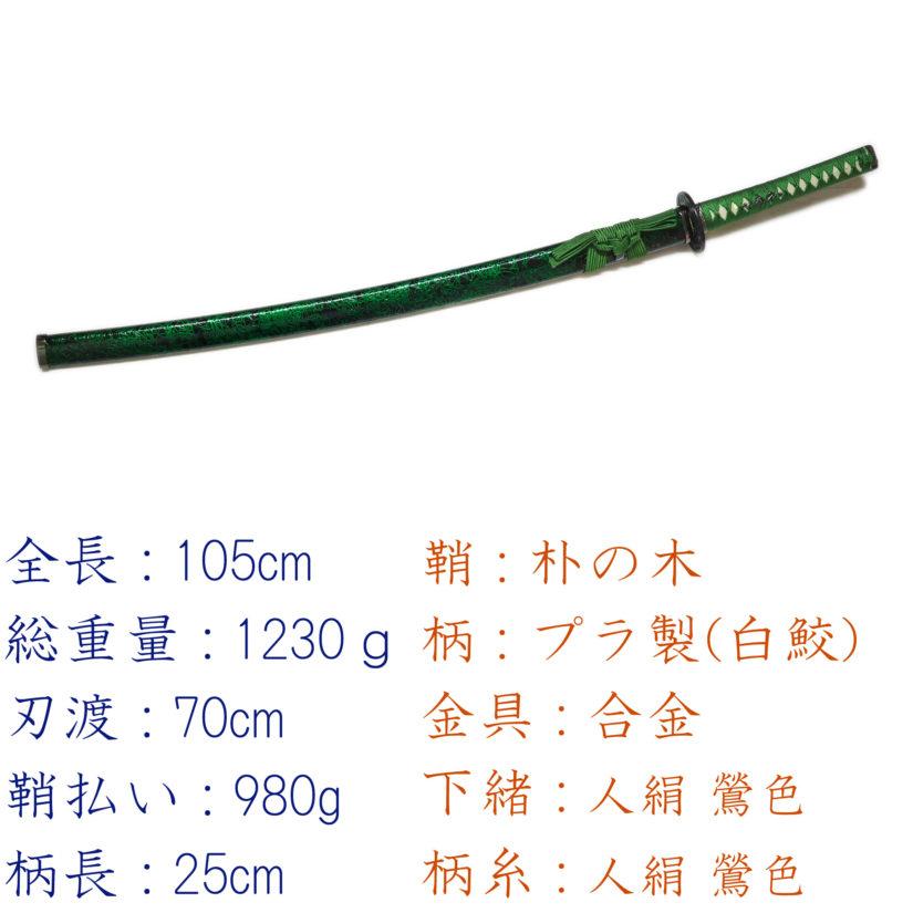 匠刀房 雲シリーズ 緑雲 NEU-059L - 大刀 模造刀-4