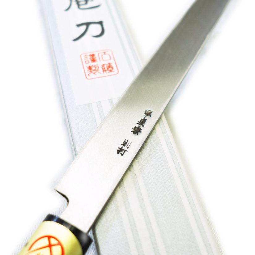 堺石藤 貞宗 蛸引包丁 210mm 和包丁 刺身包丁 柳葉-1