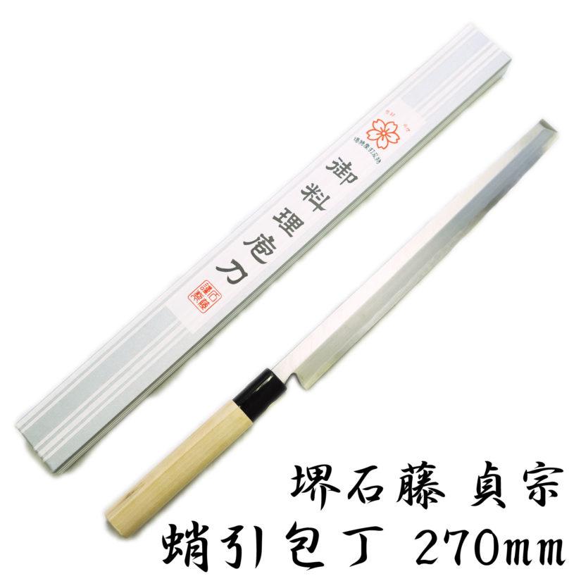 堺石藤 貞宗 蛸引包丁 270mm 和包丁 刺身包丁 柳葉