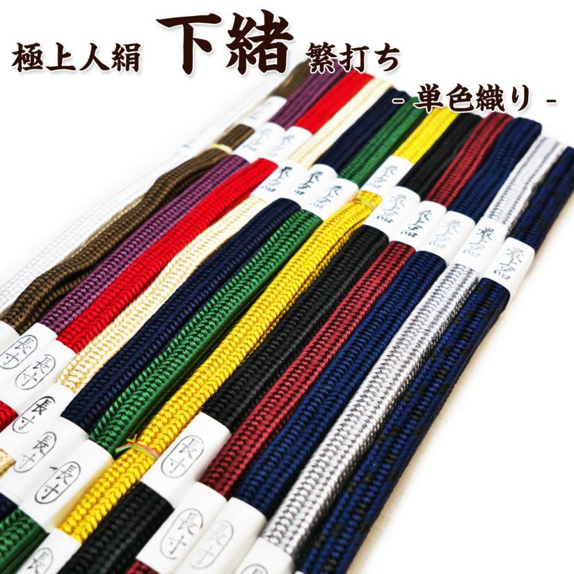 極上人絹 下緒 繁打ち 単色織り TKG-101 - 刀 模造刀 帯