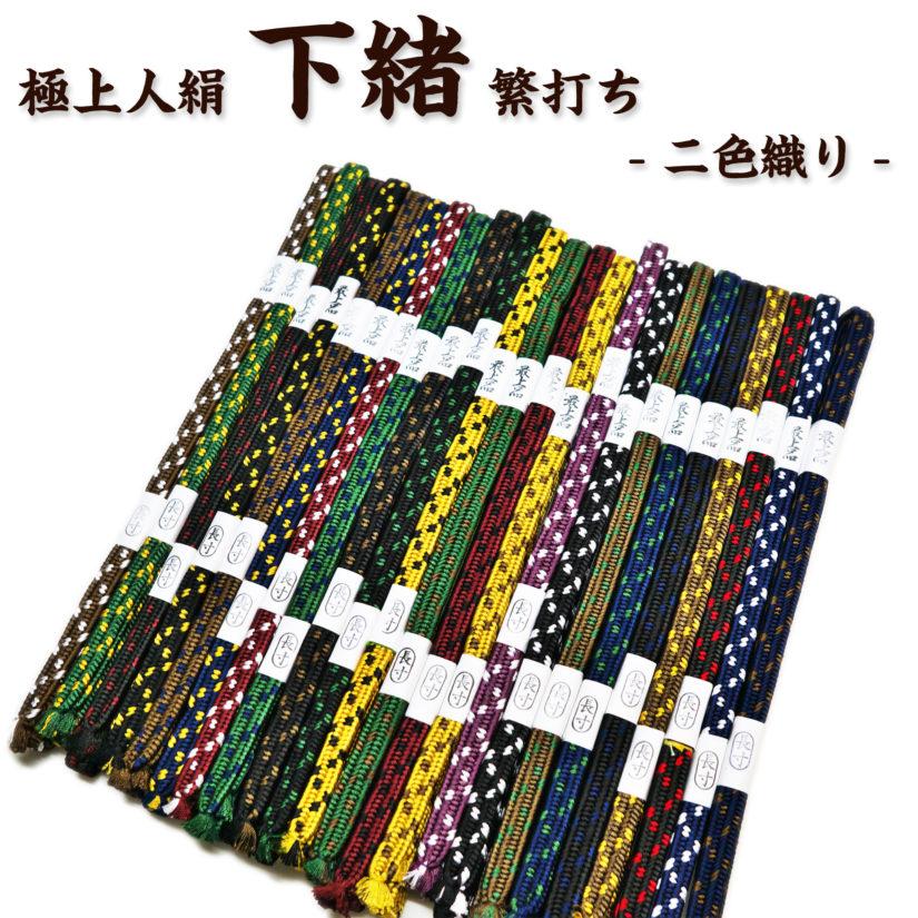 極上人絹 下緒 繁打ち 二色織り TKG-102 - 刀 模造刀 帯-1