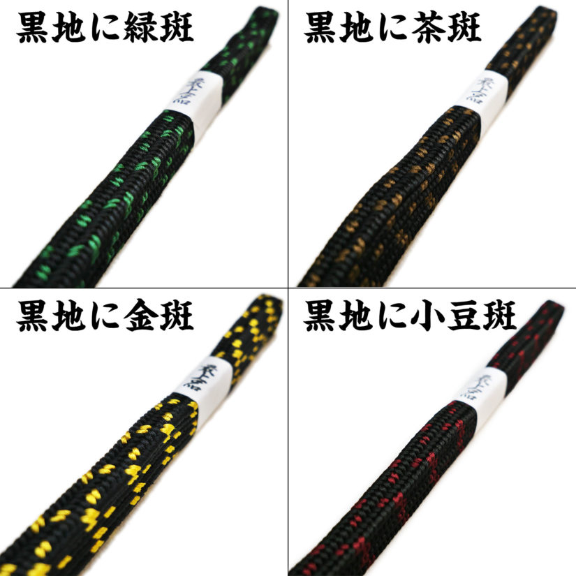 極上人絹 下緒 繁打ち 二色織り TKG-102 - 刀 模造刀 帯-4