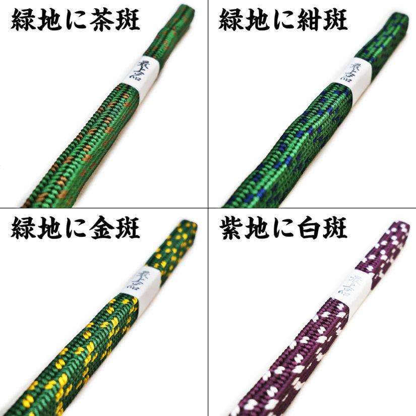極上人絹 下緒 繁打ち 二色織り TKG-102 - 刀 模造刀 帯-6
