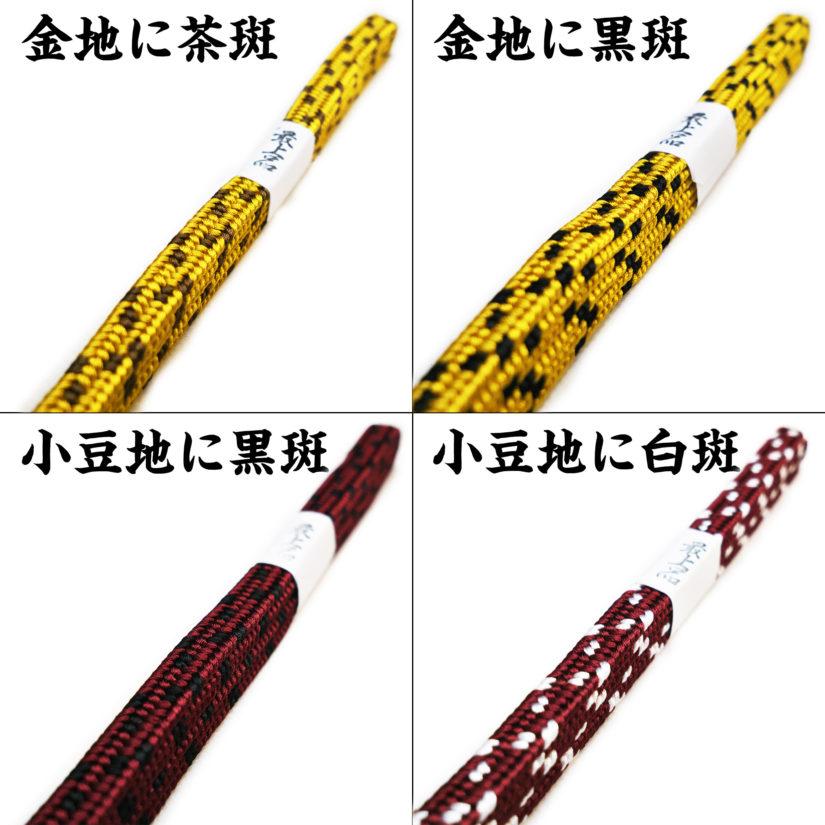 極上人絹 下緒 繁打ち 二色織り TKG-102 - 刀 模造刀 帯-7