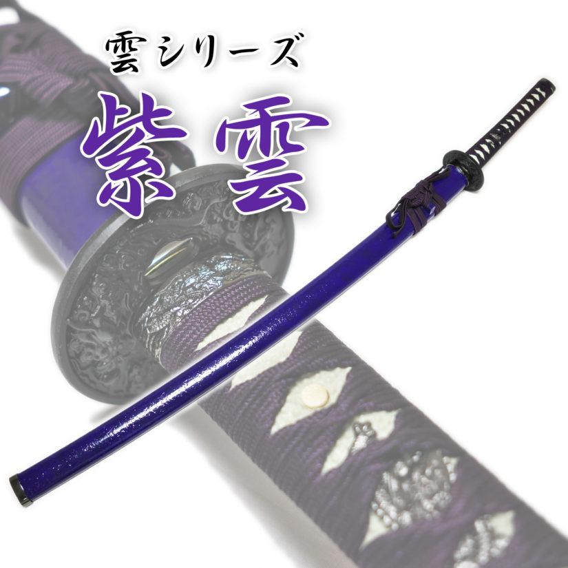 匠刀房 雲シリーズ 紫雲 NEU-061L - 大刀 模造刀-1