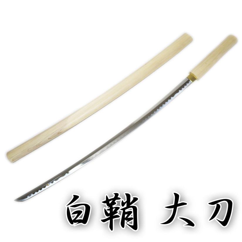 模造刀剣 白鞘 ZS-601L 大刀 - コスプレ 観賞用 インテリア-1