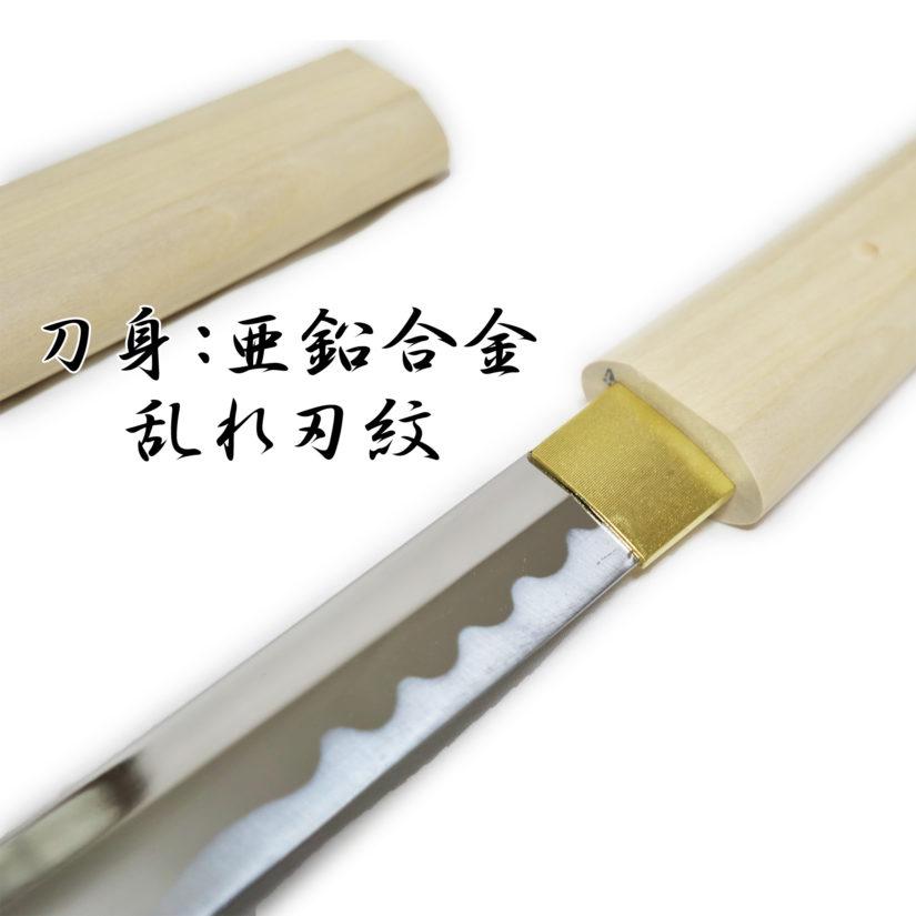 模造刀剣 白鞘 ZS-601L 大刀 - コスプレ 観賞用 インテリア-3