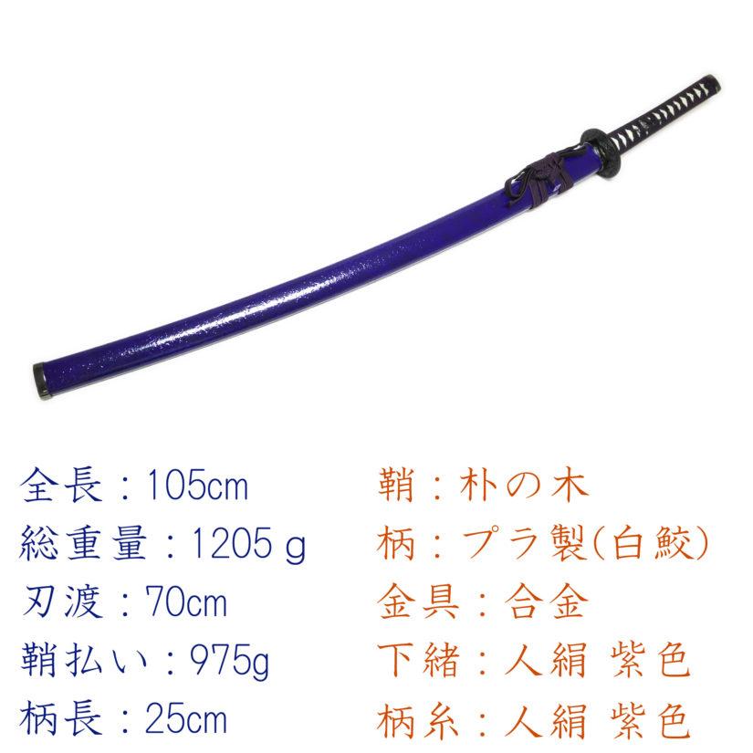 匠刀房 雲シリーズ 紫雲 NEU-061L - 大刀 模造刀-6