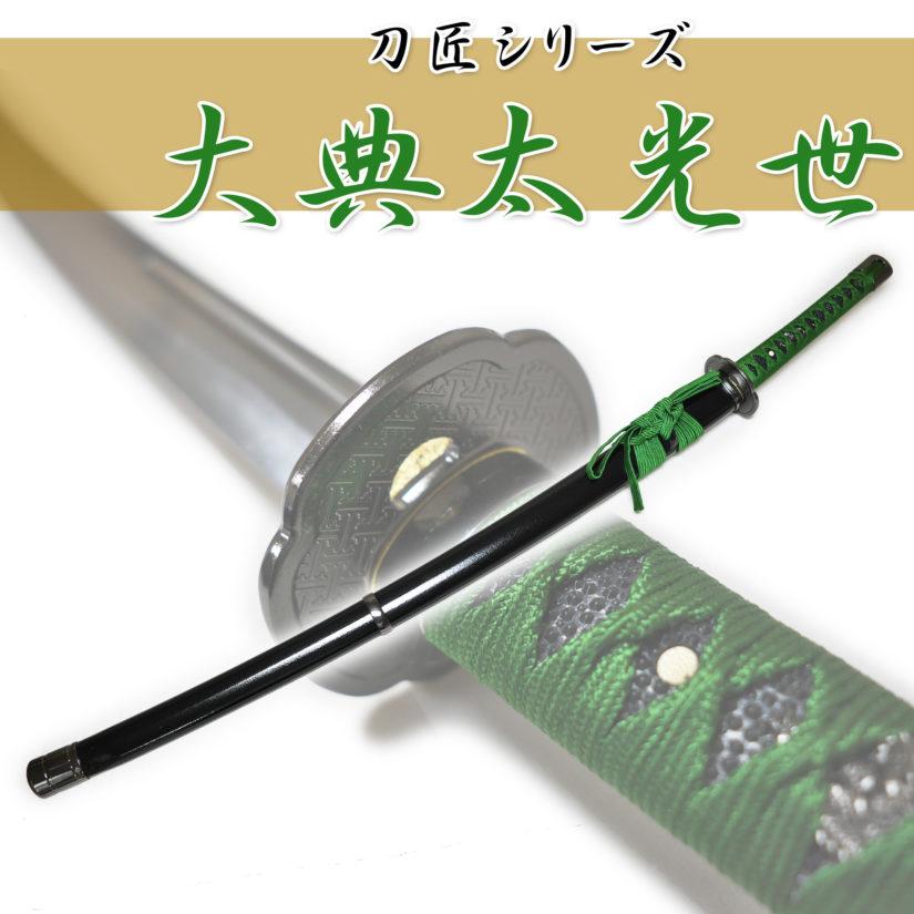 模造刀剣 大典太光世 大刀 匠刀房 NEU-163 刀匠シリーズ