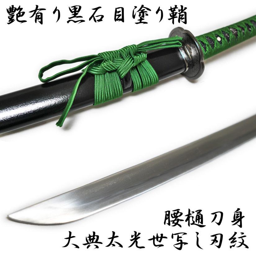 模造刀剣 大典太光世 大刀 匠刀房 NEU-163 刀匠シリーズ-2