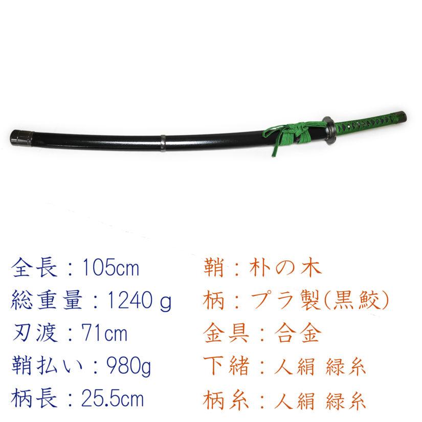 模造刀剣 大典太光世 大刀 匠刀房 NEU-163 刀匠シリーズ-6