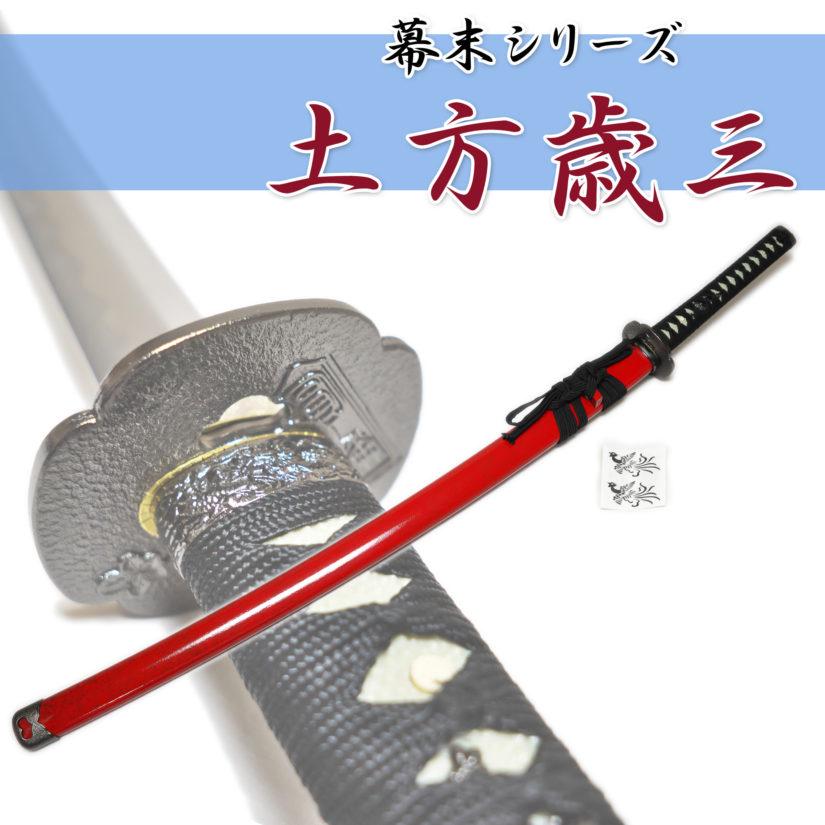 匠刀房 土方歳三 大刀 NEU-001 - 幕末シリーズ 模造刀-1