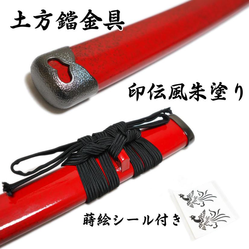 匠刀房 土方歳三 大刀 NEU-001 - 幕末シリーズ 模造刀-2